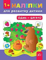 """Книга """"Наклейки для развития ребёнка - Один - много"""" укр."""