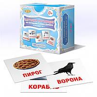 Картки Домана для дітей російською мовою (Методика Глена Домана) Комплект №1 105 карток (551030002)