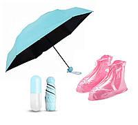 Мини-зонт в капсуле Capsule Umbrella mini blue и в подарок Чехлы-бахилы на обувь от дождя розовые SKL11-261330