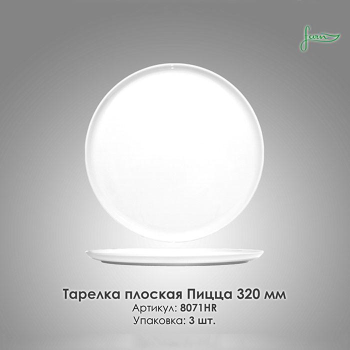 Тарелка плоская Пицца 320 мм Harmonie (Farn) Гармония (Фарн) 8071HR