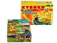 """Игрушка кубики """"Сказки Пушкина"""""""