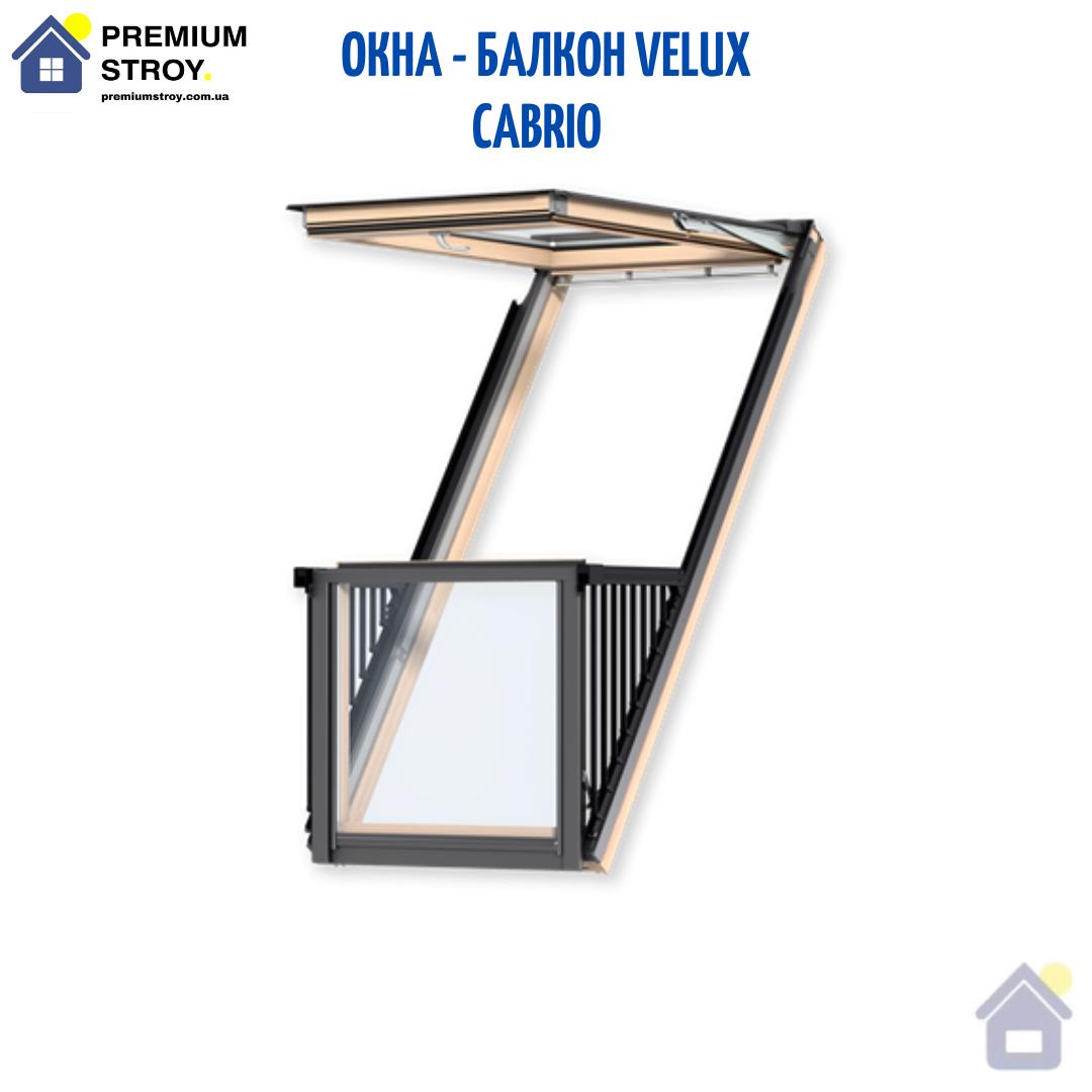 Окно - Балкон Cabrio Velux (Велюкс) GDL 2066 PK19 94*252