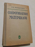 Сопротивление материалов В.Феодосьев