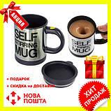 Кружка мешалка Self Stiring Mug 001 ЗЕЛЕНЫЙ, фото 3