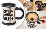 Кружка мешалка Self Stiring Mug 001 ЗЕЛЕНЫЙ, фото 4