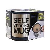Кружка мешалка Self Stiring Mug 001 ЗЕЛЕНЫЙ, фото 5