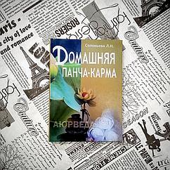 Книга Соловйова Л. «Домашня Панча-Карма»
