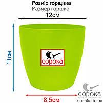 Вазон для цветов Алеана Матильда 12*11см оливковый 0,9л (Горшок для цветов пластиковый Алеана Матильда), фото 2