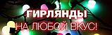 Гирлянда роса 100LED RGB 10м Разноцветный | Гирлянда Конский хвост RD-9024, фото 3