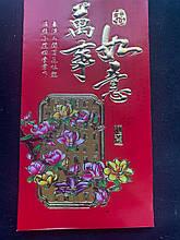 Конверт червоний грошовий фен-шуй символом щастя і рибкою