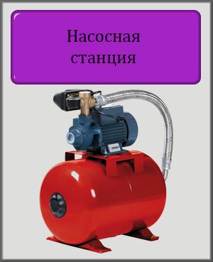 """Насосная станция AUQB 60/24L """"Насосы+"""""""