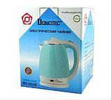 Електрочайник DOMOTEC MS-5024 2л блакитний   електричний чайник, фото 2