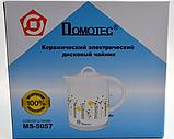 Електрочайник керамічний DOMOTEC MS-5057 | електричний чайник, фото 3