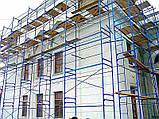 Будівельні рамні риштування комплектація 8 х 6 (м), фото 5