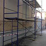 Будівельні рамні риштування комплектація 6 х 3 (м), фото 3