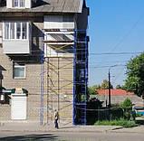 Будівельні рамні риштування комплектація 6 х 3 (м), фото 4