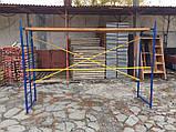 Строительные рамные леса комплектация 4 х 3 (м), фото 3