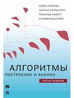Книга Алгоритмы. Построение и анализ. 3-е издание. Автор - Томас Х. Кормен, Чарльз И. Лейзерсон, Рональд Л.
