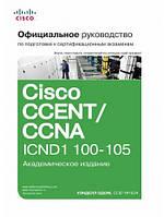 Книга Официальное руководство Cisco по подготовке к сертификационным экзаменам CCENT/CCNA ICND1 100-105. Автор
