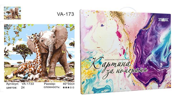 """Набір для розпису по номерах VA-1733 """"Слоненя та жираф - ліпші друзі"""", розміром 40х50 см коробка сиреневая"""