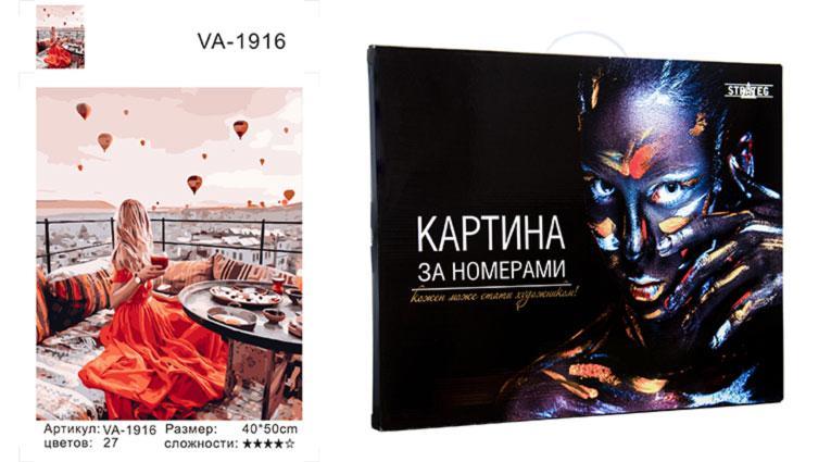 """Набір для розпису по номерах VA-1916 """"Дівчина у червоному у Кападокії"""",  40х50 см коробка Девушка"""