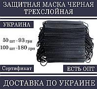 Медицинские маски защитные черные 3х слойные штампованные, одноразовые маски для лица с зажимом для носа