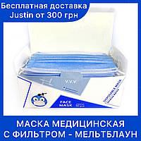 Медицинские маски трёхслойные с фильтром (МЕЛЬТБЛАУН), маска медична з фільтром та зажимом В КОРОБЦІ 50ШТ