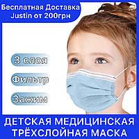 Детские маски медицинские трёхслойные, одноразовые защитные детские маски для лица В КОРОБКЕ 50ШТ