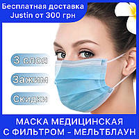 Маски медицинские трёхслойные с фильтром (МЕЛЬТБЛАУН), маска хірургічна з фільтром та зажимом для носу