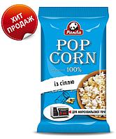 Попкорн для микроволновки со вкусом соли 100 г ( 20шт в упаковке)