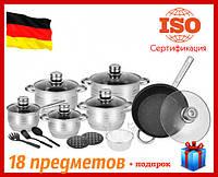 Набор посуды 18 предметов Набор кастрюль + набор профессиональных ножей