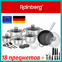 Набор посуды Rainberg 18 предметов Набор кастрюль с многослойным дном