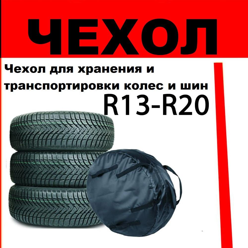 Чехол для хранения и транспортировки колес и шин закрытого типа L - R 15-18