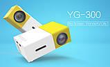 Проектор Led Projector YG300 мультимедийный, фото 2