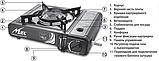 Газовая портативная плита MS-3500 LPG с пьезоподжигом и переходником, фото 2