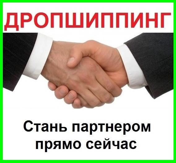 ДРОПШИППИНГ Предлагаем сотрудничество по продаже товаров