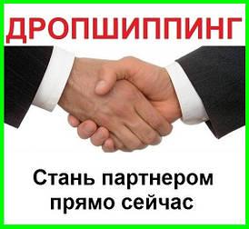 ДРОПШИППИНГ Пропонуємо співпрацю по продажу товарів
