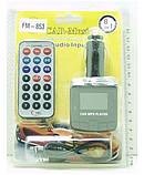 FM модулятор 853 с USB SD AUX пультом, фото 2