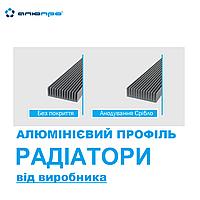 Алюминиевый профиль РАДИАТОРЫ от производителя