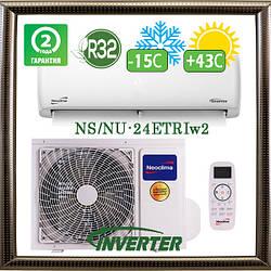 Neoclima NS/NU-24ETRIw2 до 70 кв.м. инверторный кондиционер до -15С на обогрев
