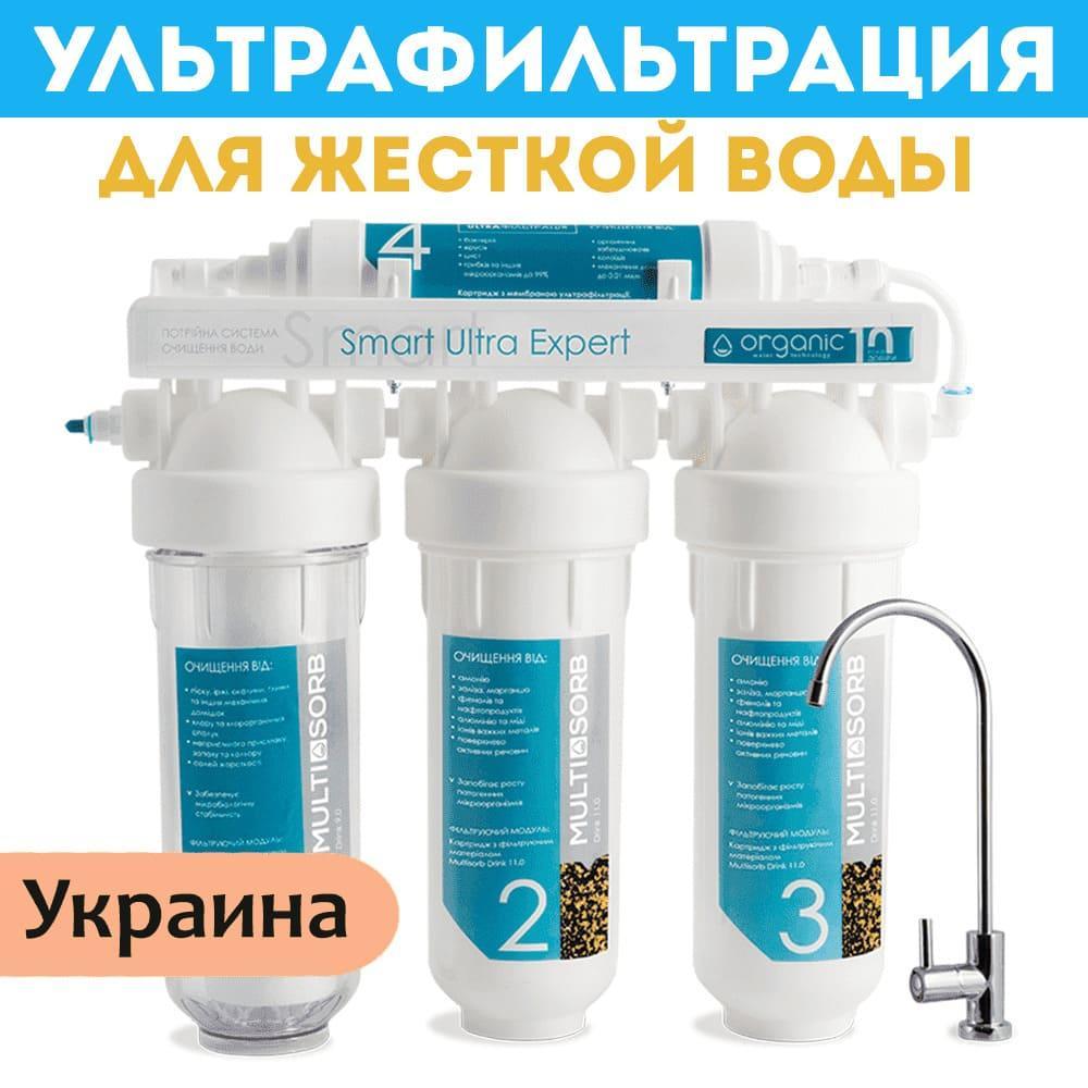 Фильтр ультрафильтрации Organic Smart Ultra EXPERT для жесткой воды