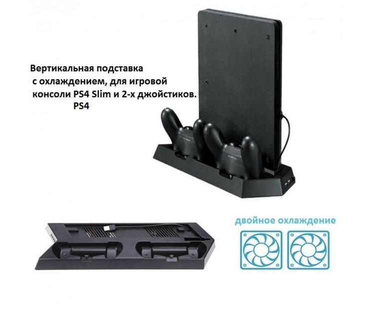 Вертикальная подставка для приставки PS4/ PS4 Slim