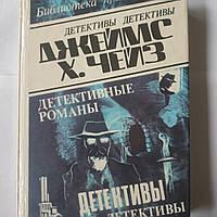 Джеймс Х. Чейз - Детективные романы. Том 11
