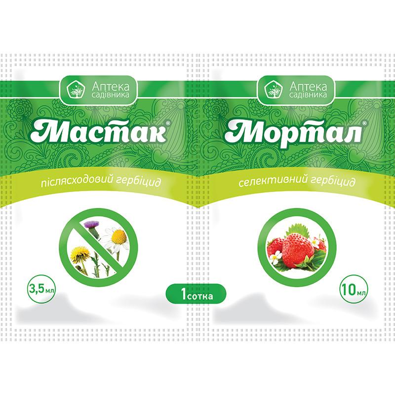 Гербицид Мастак 3,5мл + Мортал 10мл, Укравит