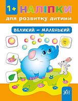 """Книга """"Наліпки для розвитку дитини. Великий - маленький"""" 26*20 см., УЛА"""