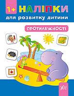 """Книга """"Наліпки для розвитку дитини. Протилежності"""" 26*20 см., УЛА"""