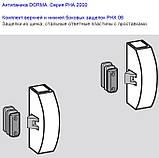 Антипаніка Dorma PHA 2000 для 2-стулкових штульпових дверей з 5-точковим замиканням з зовнішньою ручкою, фото 7