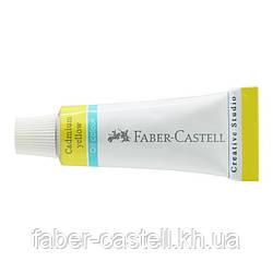 Краска масляная Faber-Castell Creative Studio, цвет желтый кадмий, металлический туб 12 мл