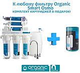Фильтр обратного осмоса Organic Smart Osmo 6 с минерализатором, фото 4