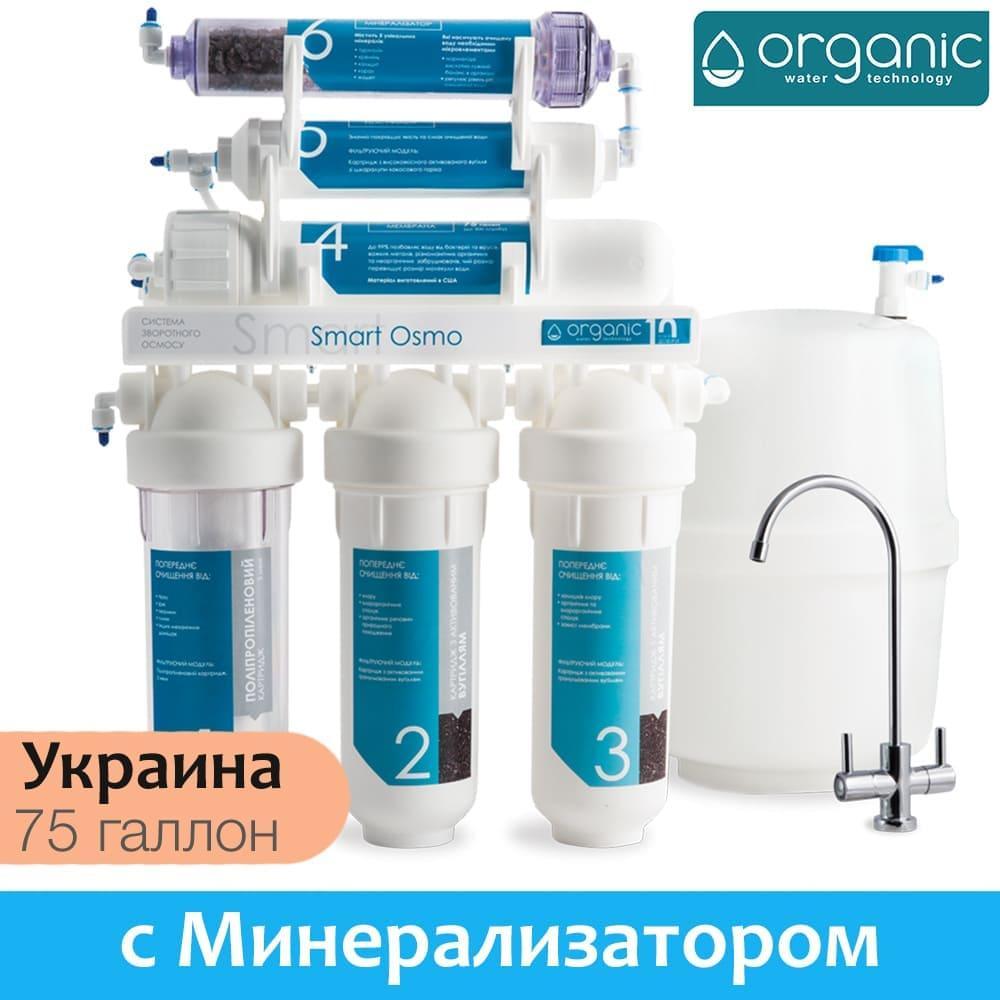Фильтр обратного осмоса Organic Smart Osmo 6 с минерализатором